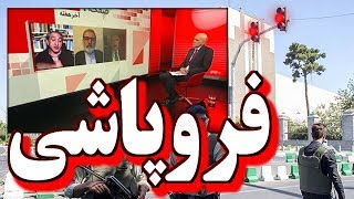 IRAN, فروپاشى ـ ايران « فرج سرکوهى ـ محسن کديور ـ عباس ميلانى »؛