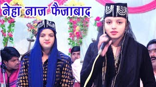 Bakshis Na Hogi Sayyade Abrar Ke bina बख्शीस न होगी सय्यदे अबरार के बिना /नेहा नाज़  फैज़ाबाद
