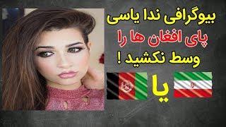 بیوگرافی ندا یاسی - ندا یاسی افغان نیست