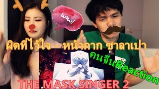 [คนจีนReaction]ผิดที่ไว้ใจ - หน้ากาก ซาลาเปา | THE MASK SINGER 2