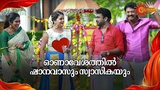Onamamangam | Onam Special Show - 12th Sep 19 | Surya TV