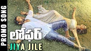 Loafer Movie || Jiya Jile song  Promo || Varun Tej, Disha Patani, Puri Jagannadh
