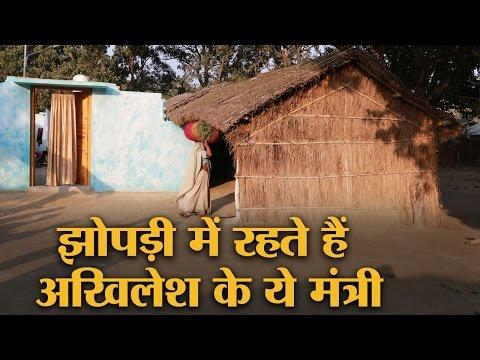 Xxx Mp4 बहराइच में Akhilesh Yadav के मंत्री का घर देखकर अवाक रह गए UP Election Coverage The Lallantop 3gp Sex
