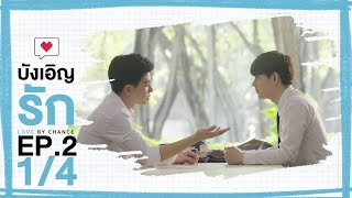 [Official] บังเอิญรัก Love by chance | EP.2 [1/4]