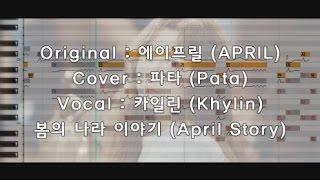 [Khylin/카일린] 봄의 나라 이야기 (April Story) / 보카리나 Vocalina APRIL 에이프릴