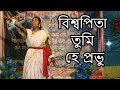 Download Biswapita Tumi Hey Prabhu ব শ বপ ত ত ম হ প রভ Lyrics Dance Cover Bangla Christian Song mp3