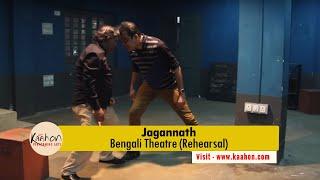 #KaahonPerformingArts -Jagannath I Chetana Theatre Group I Rehearsal