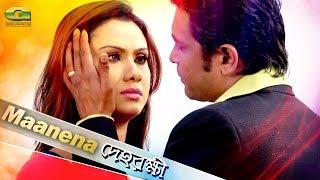 Maanena Mon | ft Boby | Milon | by Kona and Parvez | Bangla Movie Song | Dehorokkhi