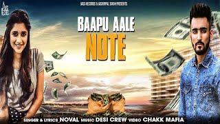 Baapu Aale Note ( Full HD)   Noval   New Punjabi Songs 2017   Latest Punjabi Songs 2017