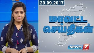 Tamil Nadu District News | 20.09.2017 | News7 Tamil