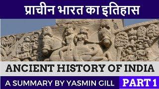 प्राचीन भारत का इतिहास - Ancient History of India Summary - Part 1 - UPSC Preparation