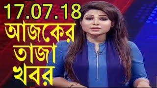 Today Bangla News on 17 July 2018 | Bangladesh latest news update | bangla latest news