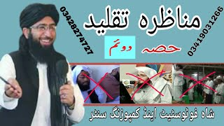 Munazra Taqleed Mufti Nadeem Hanafi Vs Molana Qasim Ghair Muqallid part 2 of 5