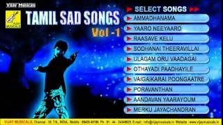 Tamil Sad Songs Juke Box | Vol 1| S P B, K J Y, Jikky
