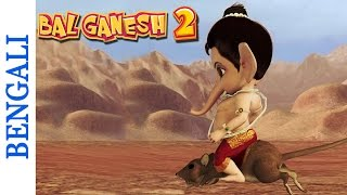 Bal Ganesh 2 - Mooshak Becomes Ganesha's Carrier - Bengali Children Mythological Stories