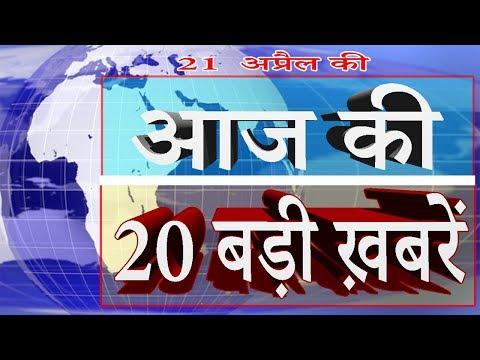 Xxx Mp4 20 News Live News Headlines Aaj Ka Samachar News MobileNews 24 3gp Sex