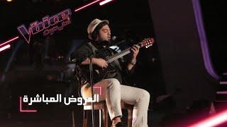 #MBCTheVoice - مرحلة العروض المباشرة - يوسف السلطان يؤدّي أغنية 'على خدي'
