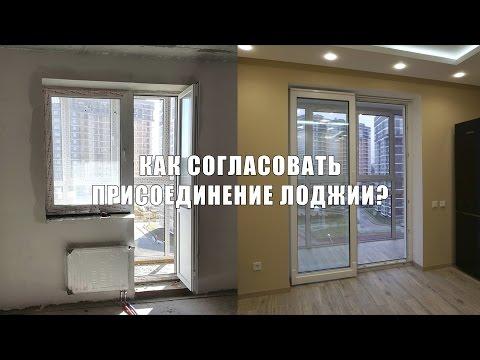 Перепланировка квартир. присоединение лоджии и демонтаж подо.
