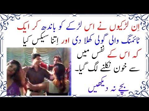 Xxx Mp4 سیکس کی بوکھی لڑکیوں نے لڑکے کو گولی کھلا کر اتنا سیکس کیا کہ نفس میں سے خون نکل آیا Urdu News Lab 3gp Sex