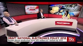 Policy Watch : Electronics Policy 2018 / Public Private Partnership in Dist Hospitals