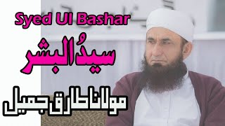 Maulana Tariq Jamil,مولانا طارق جمیل, मौलाना तारिक जमील - Syed Ul Bashar,سیدُ البشر
