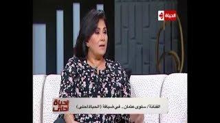 الحياة أحلي | الفنانة القديرة سلوي عثمان: بحس بالشخصية مش بمثلها وبس... بحط نفسي مكانها فعلياً
