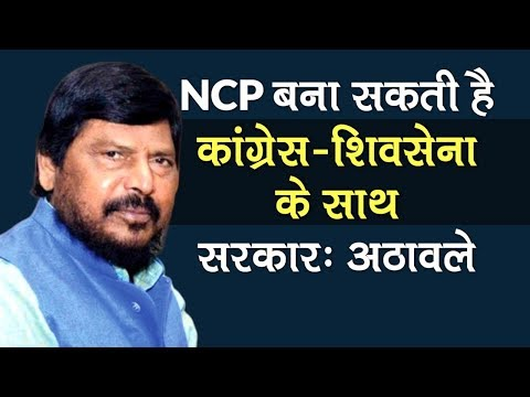 Maharashtra में NCP बना सकती है Congress Shiv Sena के साथ Govt. कोई दिक्कत नहीं Ramdas Athawale