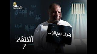 مسلسل شرف فتح الباب الحلقة  | 1 | Sharaf Fath Albab