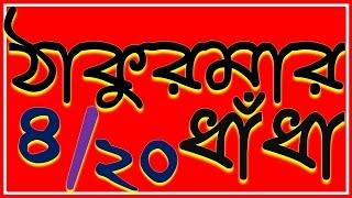 ঠাকুরমার ধাঁধা | চতুর্থ পর্ব | Old Bengali Riddles
