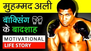 Muhammad Ali Boxer 😮 Motivational Biography In Hindi   Success Story   Inspirational Video