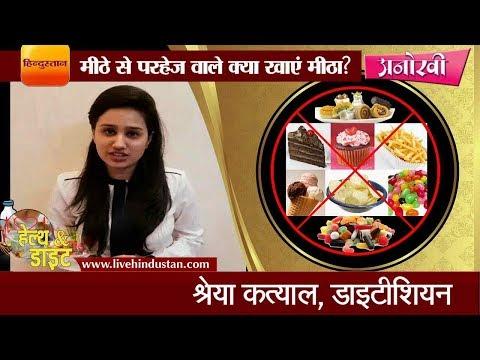 Xxx Mp4 मीठे से परहेज वाले क्या खाएं मीठा II Healthy Options Of Sugar By Shreya Katyal Dietician 3gp Sex