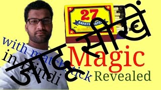 Learn Magic Trick in hindi जादू सीखें  jaadu with matches stick,