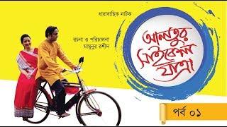 Altur Cycle Jatra | Episode-1 | Chanchal Chowdhury | AKM Hasan | Munmun |EPI