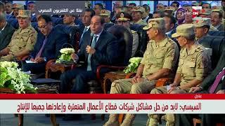 السيسي: تأخير مشروع الجرانيت والرخام سنة يخسر مصر 700 مليون جنيه