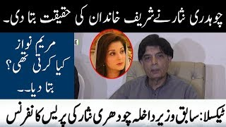 Ch Nisar Press Conference | 17 March 2018 | Neo news
