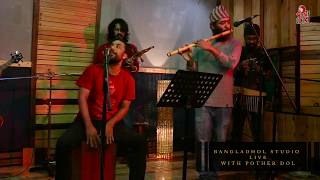 Kajol Kalo - কাজল কালো I Band Pother Dol I Bangladhol Studio Live