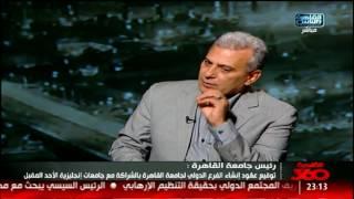 د.جابر نصار: سيتم توقيع عقود إنشاء فرع دولى لجامعة القاهرة الأحد المقبل!