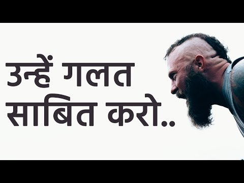 Xxx Mp4 Prove Them Wrong Motivational Video In Hindi By CoolMitra 3gp Sex