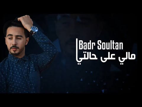 Badr Soultan Mali 3la Halti Official Lyric Clip بدر سلطان مالي على حالتي