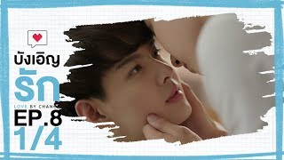 [Official] บังเอิญรัก Love by chance | EP.8 [1/4]