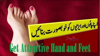 Get Soft and Beautiful Feet | How to Get Instant Feet Beauty | خوبصورت پائوں پرکشش شخصیت