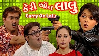 CARRY ON LALU | Siddharth Randeria - Superhit Gujarati Comedy Natak