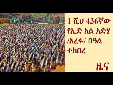 Ethiopia celebrates Muslim Eid al Adha