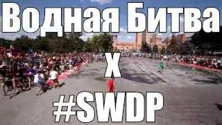 #SWDP х Водная Битва #SWDP [Trap\Rap\EDM\Ukraine]