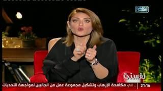 نفسنة   الست المصرية والنميمة!