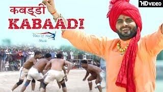 Kabbadi   Rinku Saini Indri, Manjeet Panchal   New Most Popular Haryanvi Song 2017   VOHM
