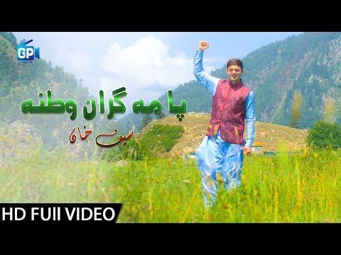 Xxx Mp4 Pa Ma Gran Wattana Saif Khan Pashto New Songs Pakistan National Official Video Songs 2018 3gp Sex