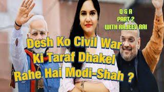 Modi Aur Amit Shah Desh Ko Civil War Ki Taraf Dhakel Rahe Hain ??