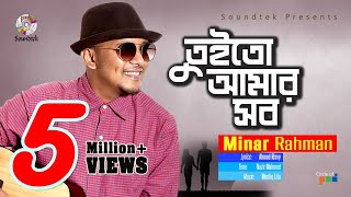 Minar | Tui To Amar Sob | তুইতো আমার সব | Official Lyrical Video | Bangla New Song 2018