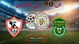 ال90 في دقيقتين - مباراة الزمالك والاتحاد السكندري فوز الزمالك 1/0 في بطولة الدوري المصري الممتاز